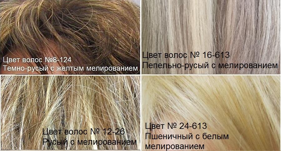 Натуральные волосы. Цвета волос с мелированием